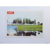 Орша открытка 10х15 см  1998 г