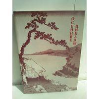 Осенние цикады. Из японской лирики позднего средневековья