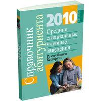 Справочник абитуриента 2010: средние специальные учебные заведения РБ