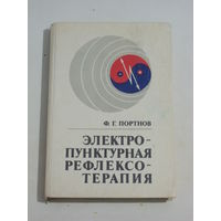 Электропунктурная рефлексотерапия. Ф.Г. Портнов. Рига: Зинатне, 1988