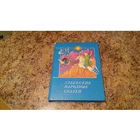 Узбекские народные сказки - большой формат