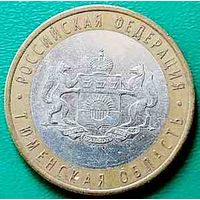 10 рублей Тюменская область