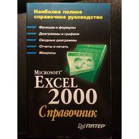 Microsoft Exel 2000 Справочник