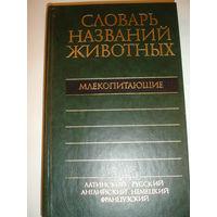 Словарь названий животных Млекопитающие Латинский,русский,английс кий,немецкий,французский 5391 название