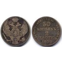 30 копеек 2 злотых 1838 MW, Николай I