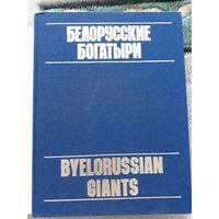 Книга Белорусские богатыри Byelorussian Giants на нескольких языках