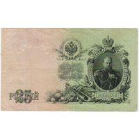 25 рублей 1909 г Шипов Сафронов ГЯ 322900