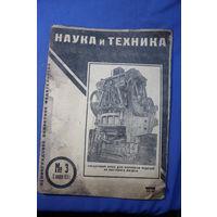 Журнал Наука и Техника номер-3 1931 год. Ознакомительный лот.