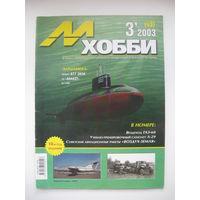Журнал М-Хобби 3/2003(43)