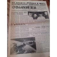 """Газеты """"Красная звезда"""" январь 1969 г. На орбите - первая в мире экспериментальная космическая станция"""