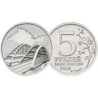 5 рублей 2019 год  Крымский мост