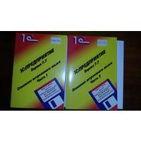 Серия книг 1С: Предприятие Версия 7.7 (4 книги)