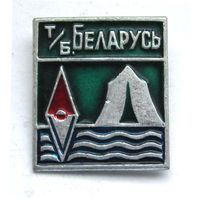 Турбаза. Беларусь
