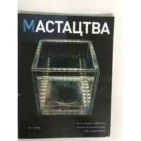 """Журнал """"Мастацтва"""". 11.2015"""