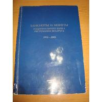 Банкноты и монеты НБ РБ 1992-2003 Супермегараритет! Издательство Нацбанка!
