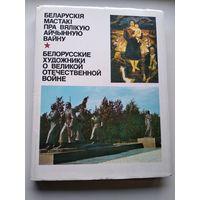 Белорусские художники о Великой Отечественной войне.
