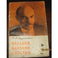 """Книга """"Великий, близкий ,простой"""" 1964 г."""