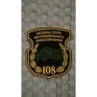 Шеврон 108 полк материального обеспечения НОВЫЙ