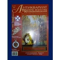 Антиквариат: Предметы искусства и коллекционирования.  N/3 (15) март 2004