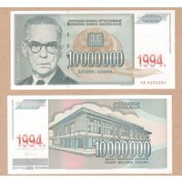 Банкнота Югославия 10 000 000 (10 миллионов) динар 1994 UNC ПРЕСС