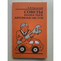 Советы бывалых автомобилистов. Бродский А.Я. 1989