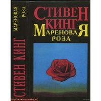 Мареновая роза.Стивен Кинг