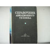 Справочник авиационного техника 1974 г