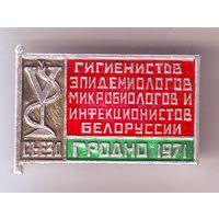 Съезд гигиенистов,эпидемиологов,микробиоло гов и инфекционистов Белоруссии, Гродно, 1971 г.
