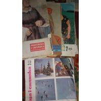 Журнал РАБОТНИЦА И СЯЛЯНКА 1967 ,70,66,76 годы