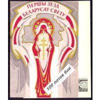 Съезд Беларусов мира мелованная бумага