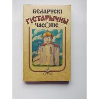 Беларускі гістарычны часопіс 4 1995