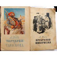 Тартарен из Тараскона.  Альфонс Доде.  Издательство  Гослитиздат. 1955 год