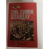Семь Узников Шпандау