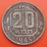 20 копеек 1945 СССР