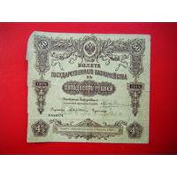 Билет Государственного казначейства 50 рублей 1914г.