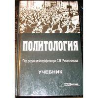"""""""Политология"""" учебник"""
