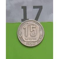 15 копеек 1952 года СССР.