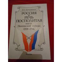 Владимир Артамонов  Россия и Речь Посполитая после Полтавской победы (1709-1714)