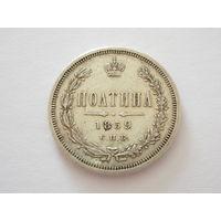 Полтина Александра II, 1859 г. (С.П.Б.-ФБ)! Росс. Империя. Серебро. Оригинал! В состоянии! Качество.Ош