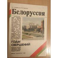 В.Гулевич,Ю.Гуртовенко.Белоруссия: годы свершений.