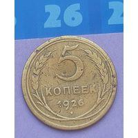 5 копеек 1926г СССР.