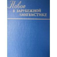 Новое в зарубежной лингвистике, вып.19 (Тюркология)