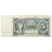 С.С.С.Р., 5 рублей 1925 год.