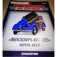 МОСКВИЧ 400-422