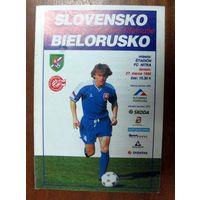 1996 Словакия - Беларусь