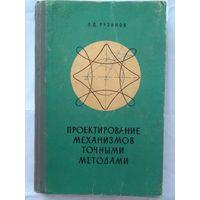 Л. Д. Рузинов. Проектирование механизмов точными методами.