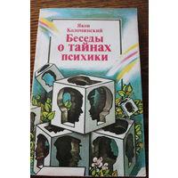 Беседы о тайнах психики. Яков Коломинский. 1990