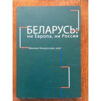 Беларусь: ни Европа, ни Россия. Мнения белорусских элит. 2006