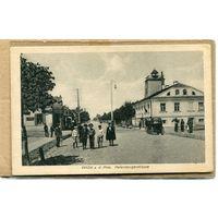 Пинск. Петербуржская улица. 1-я Мировая. Feldpost 1916.