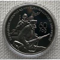 60–летие освобождения Республики Беларусь от немецко–фашистских захватчиков,Белорусские партизаны,1 рубль, 2004 год.